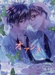 雪男に抱かれる理由が分からなくて困惑する燐だったけど…【BL同人誌・青の祓魔師-青エク-】