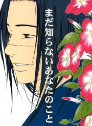 積極的なイルカ先生が可愛くて逆に襲うカカシ先生www【BL同人誌・NARUTO-ナルト-】
