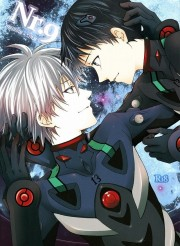 「だったら僕に君を抱かせてよ」カヲルの大胆な所に胸キュン♪【BL同人誌・新世紀エヴァンゲリオン-EVA-】