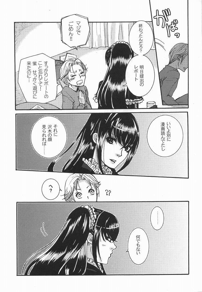 ゲイ 漫画 鬼灯 プレイ