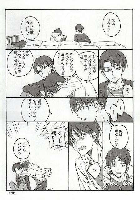 ゲイ 漫画 本能 巨人