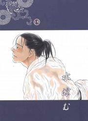 カカシ先生…石鹸で慣らすのはしみるからイヤですwww【BL同人誌・NARUTO-ナルト-】