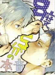 風邪を引いて弱ってる青峰くんに黒子からキスをする!【BL同人誌・黒子のバスケ】