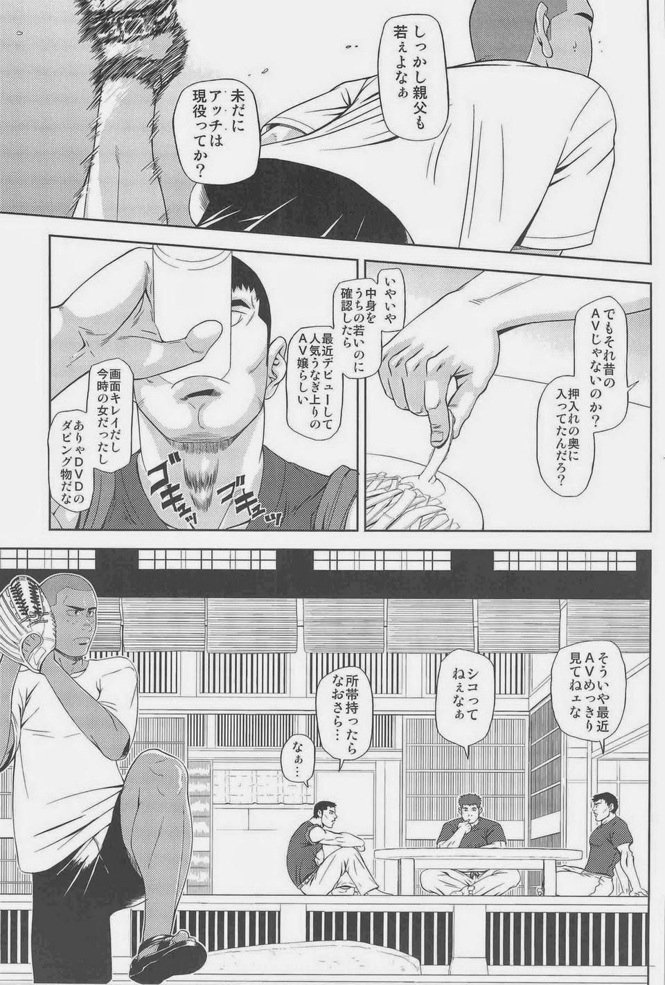 同士 セックス 漫画 男