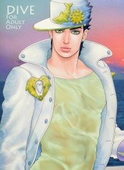 承太郎が大好きな仗助はスタンドを使ってまでセックスするwww【BL同人誌・ジョジョの奇妙な冒険-JOJO-】
