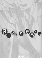 フェラで精液ごっくんしちゃう及川さんがエロすぎるwww【BL同人誌・ハイキュー!!】