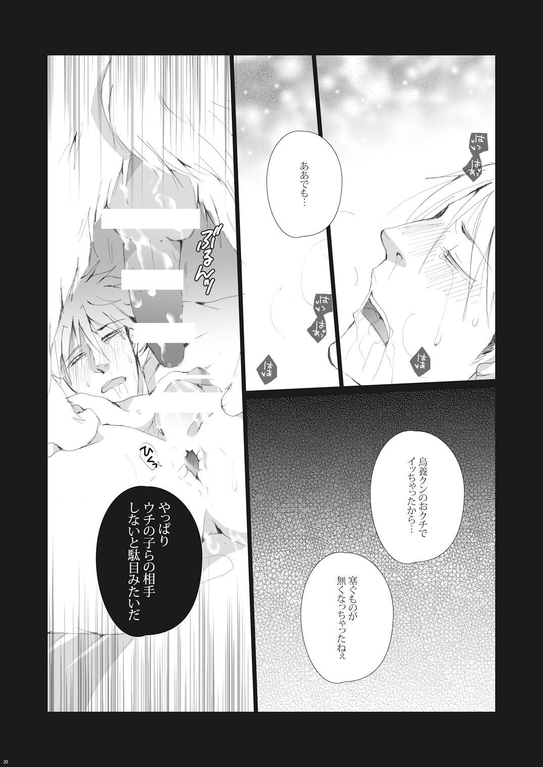 b_0022_uka_P20out
