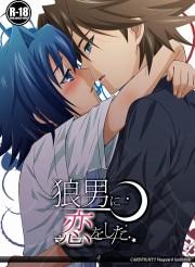 トシキとのSEXが忘れられない美少年アイチが再度抱かれにトシキの元へ…【BL同人誌・カードファイト!!ヴァンガード】