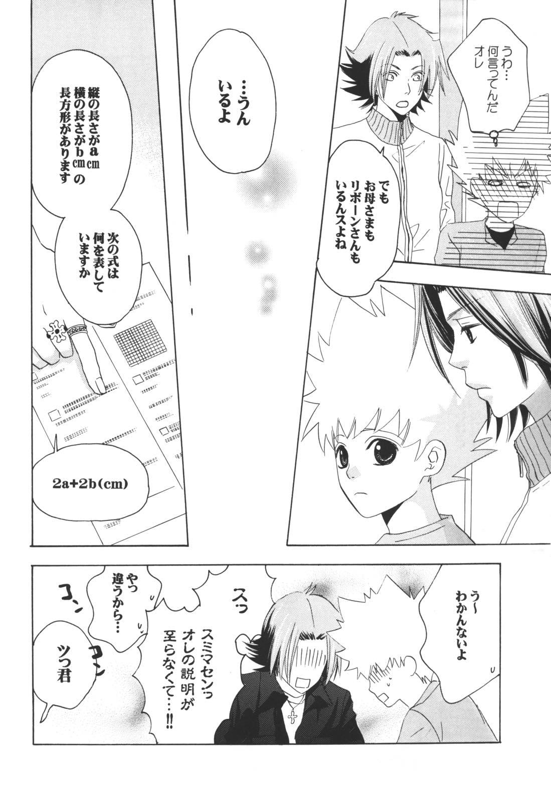 e_Mabataki_mo_Dekiani_12