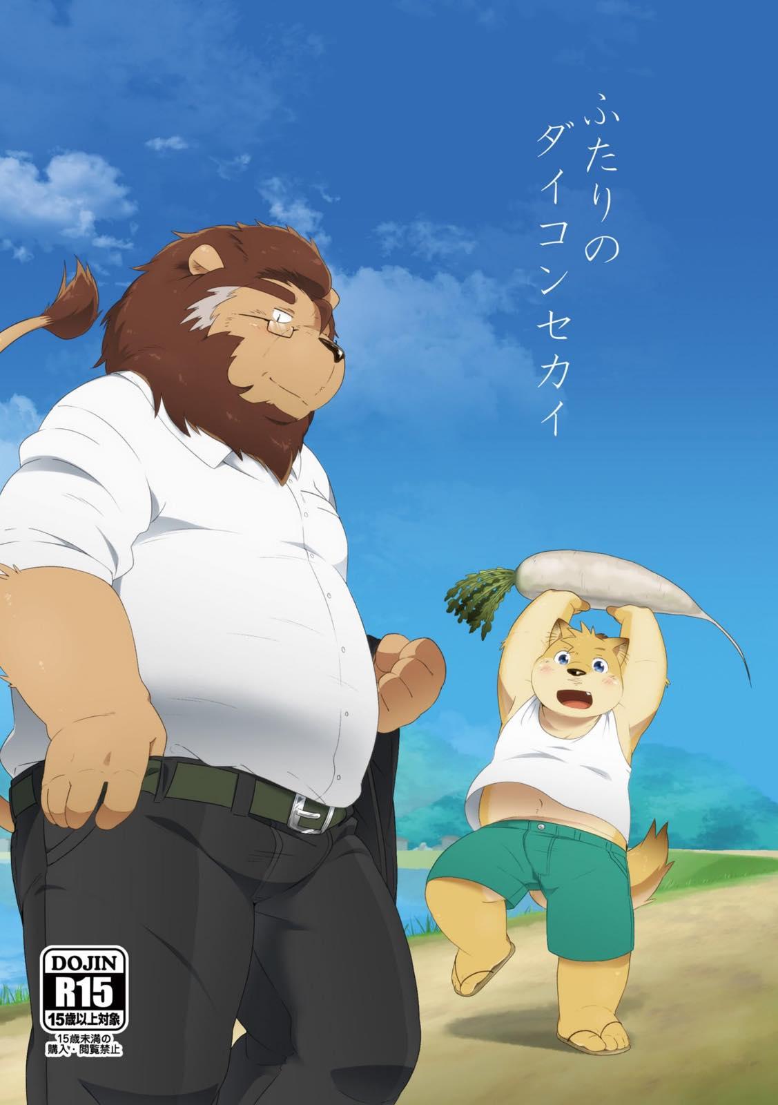 ゲイ 漫画 オリジナル かぐや姫