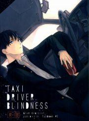河川敷に捨てられているタクシーの中が二人の秘密の場所 【BL同人誌・青の祓魔師-青エク-】