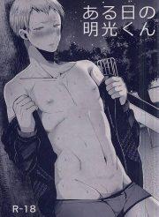 部活中でもお尻に玩具をいれられている明光くんは・・・【BL同人誌・ハイキュー!!】