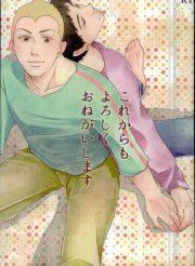 【BL同人誌】恋人同士になって蜜月が待っていると思ったのにムッっちゃんがヤらせてくれない!【宇宙兄弟】