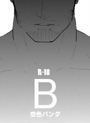 【BL同人誌】血を吸う悪魔に無理矢理きっついレイプされる人間w【オリジナル】