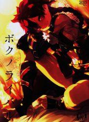 【BL同人誌】負けた方がヤられるって言うのは口実でw【Fate/Grand Order】
