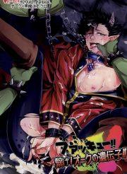 【BL同人誌】メス改造されオーク達の肉便器と化したクロwww種付けセックスで孕んじゃう【ハイキュー!!】