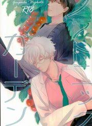 【BL同人誌】現代パロ!元教え子の土方と同棲する銀時先生。エロく絡み合いながらも恋人の将来について考えてしまう・・・【銀魂】
