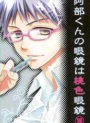 【BL同人誌】眼鏡をかけてもキスに支障なしwじゃあこのまま致しますw【おおきく振りかぶって】