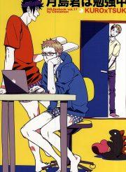 【BL同人誌】隣の部屋に兄が居るので声出さなきゃ良いんでしょ?【ハイキュー!!】