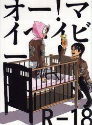 【BL同人誌】急に赤ちゃんに戻っちゃった兵長のおもりを一日w【進撃の巨人】