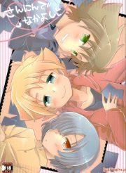 【BL同人誌】三和総受け!少年達の性に対する好奇心がエスカレートw【カードファイト!! ヴァンガード】