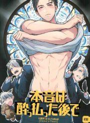 【BL同人誌】日本男子が本気だしたらすごいってとこ見せてやる!酔った勢いをかりてヴィクトルを襲い受けする勇利!www【ユーリ on ICE】