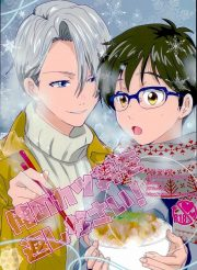 【BL同人誌】愛し合うヴィクトルにとってユーリはかつ丼w【ユーリ!!! on ICE】