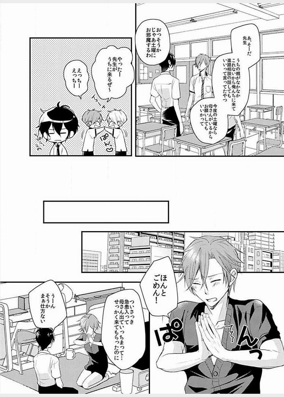 ゲイ 漫画 負け オリジナル