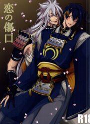 【BL同人誌】小狐丸が他の方も抱いているのではないかと嫉妬する三日月【刀剣乱舞】