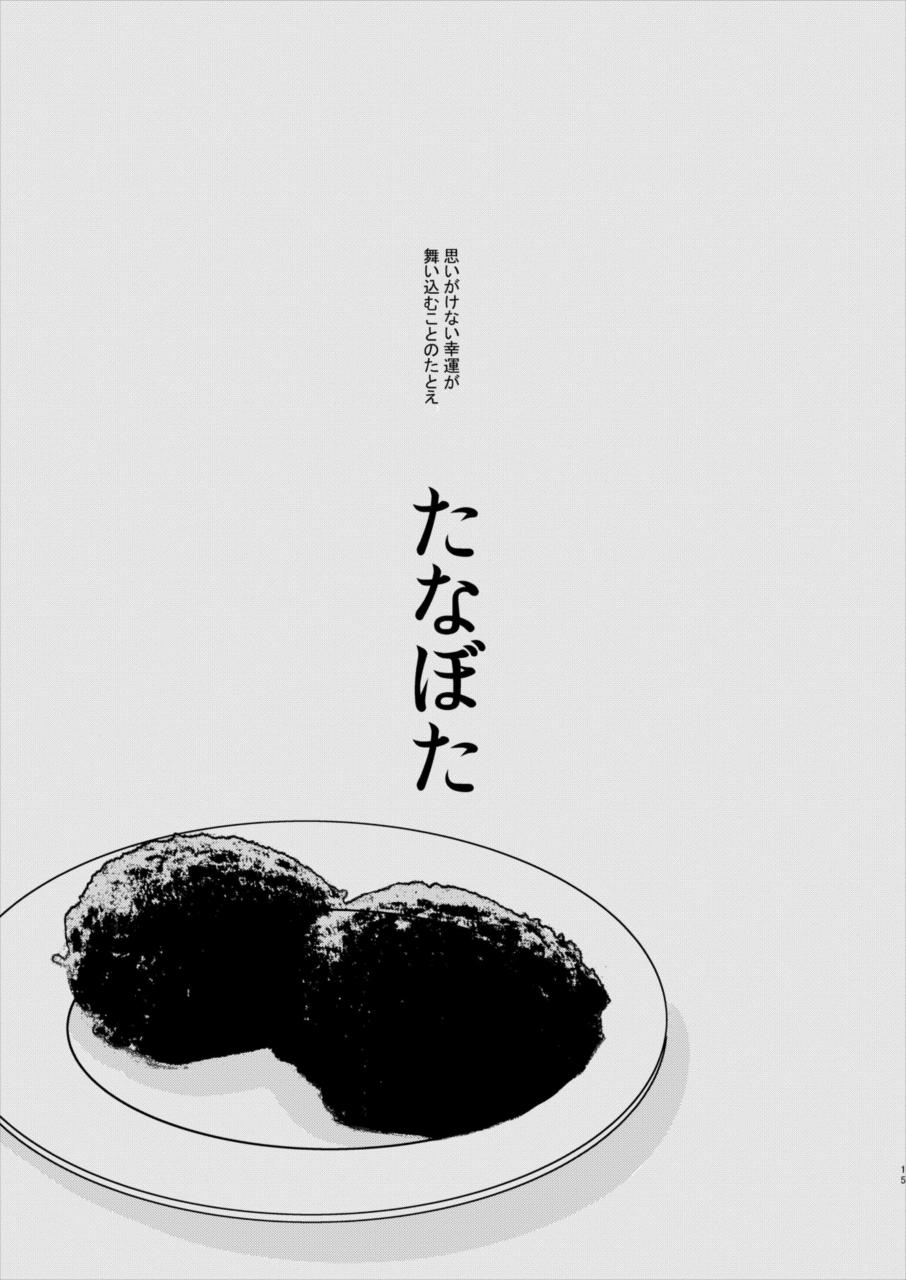 射精 エロ ゲイ トコロテン