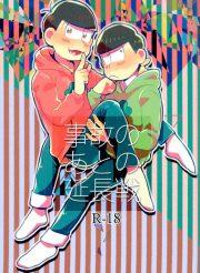 【BL同人誌】兄ちゃんなのに弟にちんこ入れられちゃっていいの!?【おそ松さん】