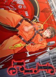 【BL同人誌】借金のカタに奴隷として調教される消防士w【オリジナル】