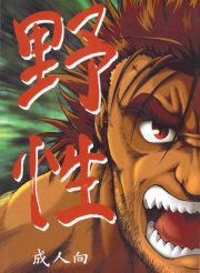 【BL同人誌】ガチムチ同士のぶつかり合い!ガチホモセックス!【オリジナル】