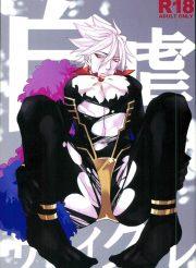 【BL同人誌】玩具を入れられて限界のカルナは抱いてくれとねだるw【Fate/Grand Order】