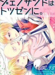 【BL同人誌】先生はどっちの俺が好きなんですか……!フェラとキスでいまと未来にサンドされるサイタマ!【ワンパンマン】