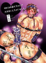【BL同人誌】M奴隷のお兄ちゃんが皆大好き!ハメたくて仕方ない!【オリジナル】
