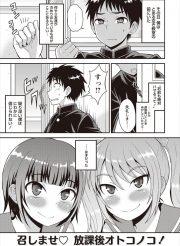 【BL同人誌】男子校なのに可愛い子とハメられる噂の場所w【オリジナル】