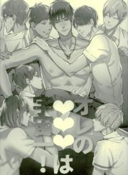 【BL同人誌】日本では友達同士でセックスの練習するんですよ?【黒子のバスケ】