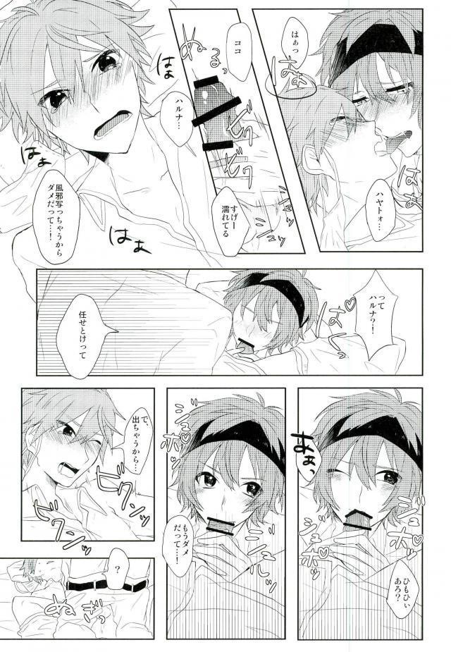 【膣内射精】稲田家のセックス