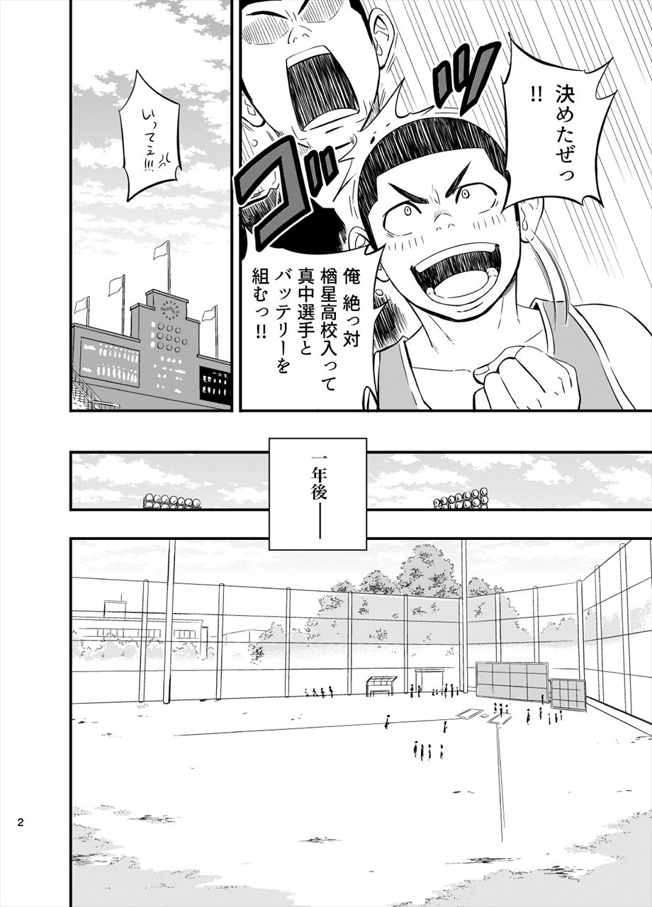 ゲイ フェラ 漫画 野球部