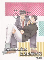 【BL同人誌】ヒモな承太郎とそんな承太郎が大好きな仗助w【ジョジョの奇妙な冒険】