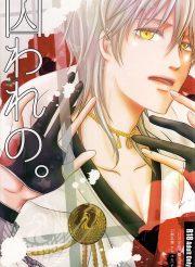 【BL同人誌】返り血を浴びた鶴丸の美しさに囚われた。抱きたい…【刀剣乱舞】