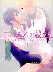 【BL同人誌】甘いキスの続きが欲しくて気付いたらおねだりしてたw【ファイナルファンタジーXV】