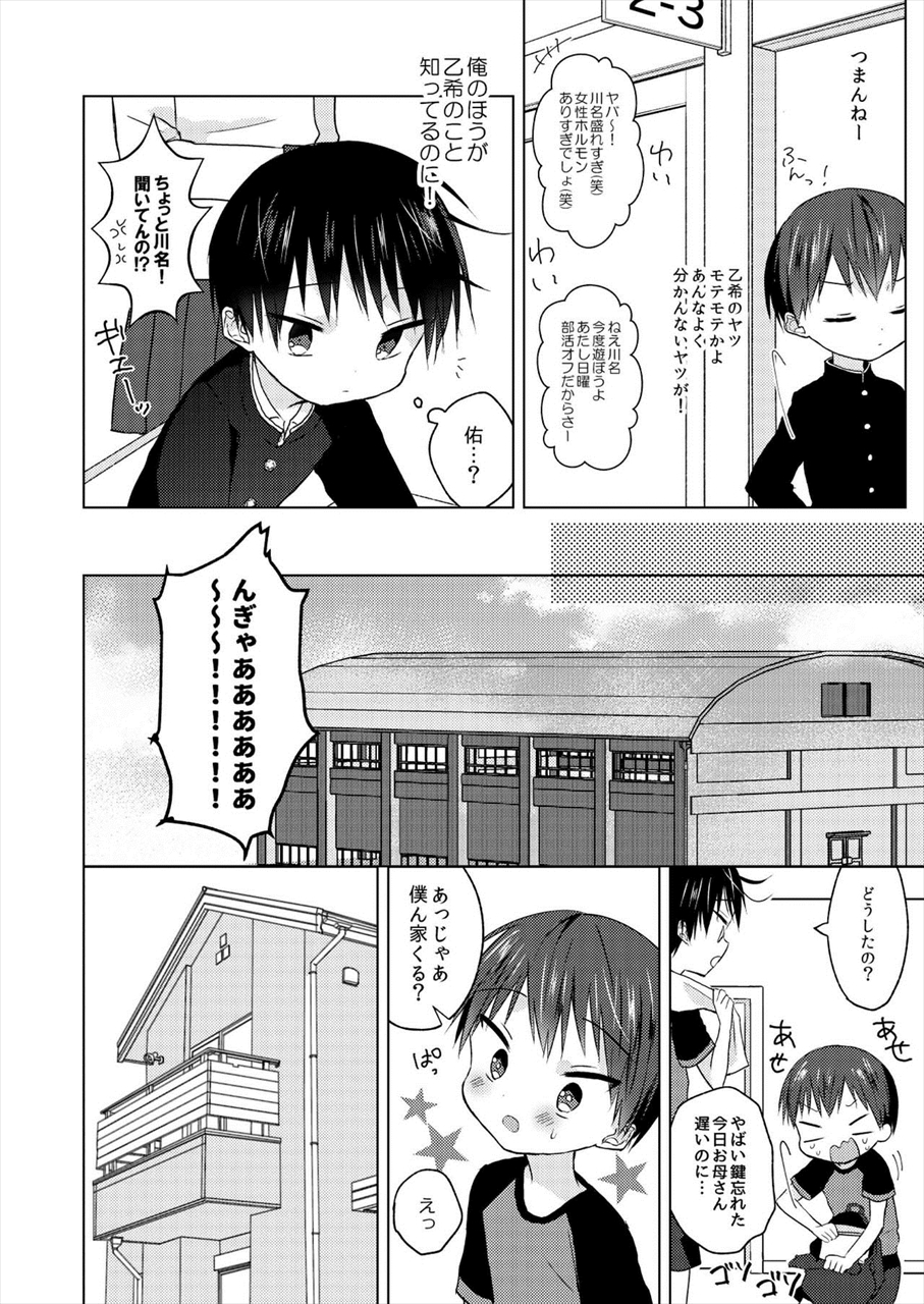 ゲイ 漫画 助け オリジナル