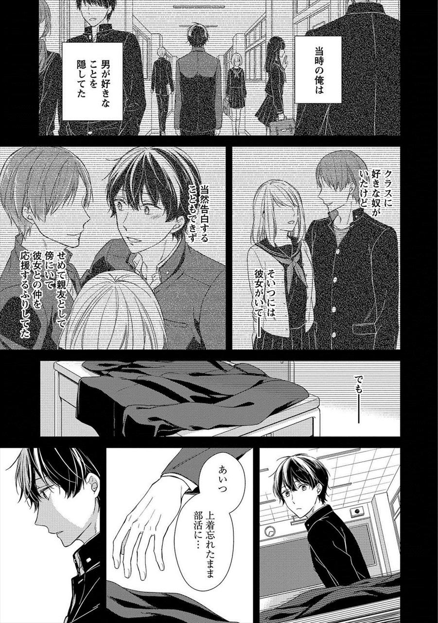 ゲイ 漫画 アナル オリジナル