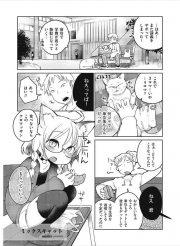 【BL同人誌】実験で作り出された人間と猫のMIX男の娘とエッチしましょ♪【オリジナル】