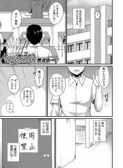 【BL同人誌】トイレの花子さん、実は男の娘だったのでレイプしたw【オリジナル】