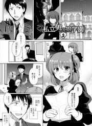 【BL同人誌】シリーズ2!晴れて恋人になったので校内でヤリまくりw【オリジナル】