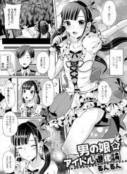 【BL同人誌】女装してアイドルしてる男の娘。早く男性アイドルになりたい!【オリジナル】