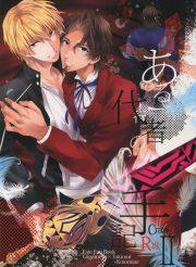 【BL同人誌】続編2話。10年ぶりに抱いた体は愛おしく、もう離さない【Fate/Zero】
